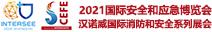 2021上海应急展_国际安全和应急博览会_上海应急救援展_应急装备展_汉诺威国际消防安全展系列展